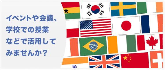 石川県国際交流協会 国旗の貸出