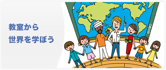 石川県国際交流協会 国際理解教...